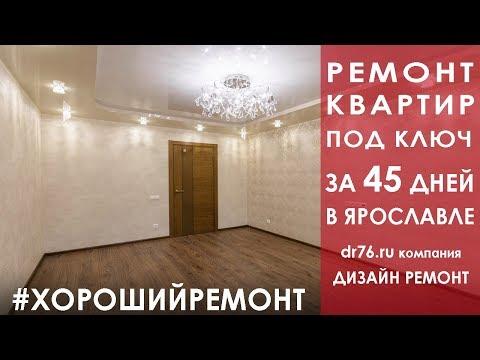 """Ремонт квартир в Ярославле. Компания """"ДИЗАЙН РЕМОНТ"""""""