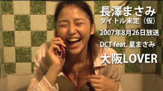 DCT feat. 星まさみ 「大阪LOVER」
