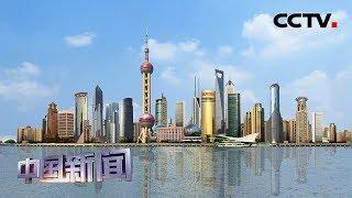[中国新闻] 世行报告:排名升至31 中国营商环境达全球最佳水平 | CCTV中文国际