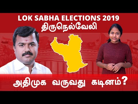 Lok Sabha Election 2019: Tirunelveli,திருநெல்வேலி நாடாளுமன்ற தொகுதியின் கள நிலவரம்   Oneindia Tamil