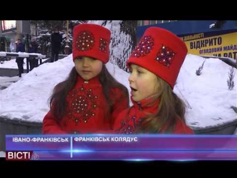 УФранківську співали колядники зВолновахи
