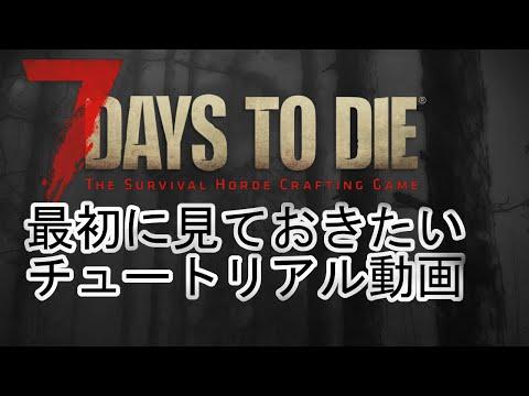 7days to die 攻略 チュートリアル 初日の過ごし方