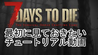 7Days to Dieの攻略、チュートリアル動画です。 7Days to dieを初めてプ...