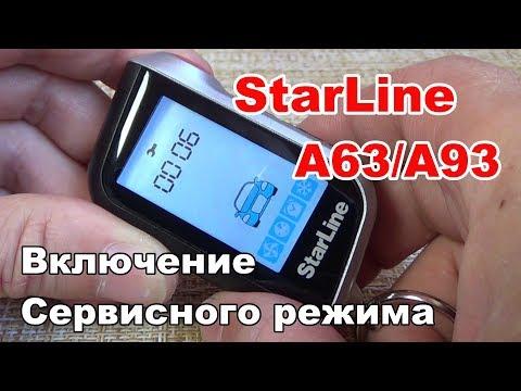 Сервисный режим StarLine A63 A93. Для чего нужен сервисный режим и как его установить с брелка.