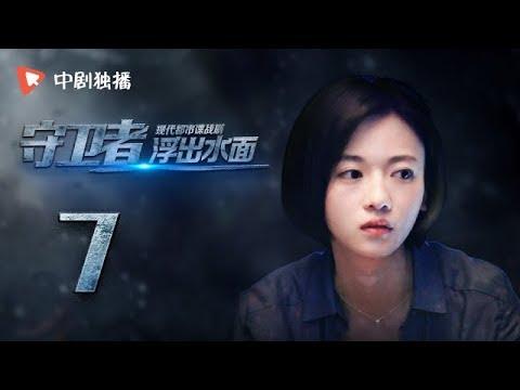浮出水面 07 | Head above water 07(靳东、韩雨芹 领衔主演)