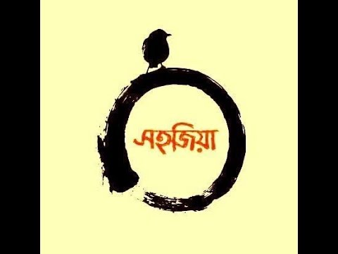Opekkha by band Shohojia. Album:Rongmistree