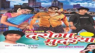 Aaba Na Love Karla || Bhojpuri hot songs 2015 new || Arvind Ajuba, Sakshi