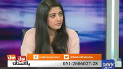 Bol Bol Pakistan | 16th November 2017 | DAWN News