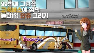 (그림 No.99) 러브라이브 안쥬 + 고속버스 그림작…