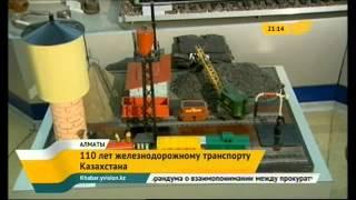 Железнодорожный транспорт Казахстана отмечает 110 лет