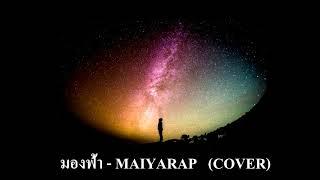 มองฟ้า - MAIYARAP (COVER by เนกึนซอก)