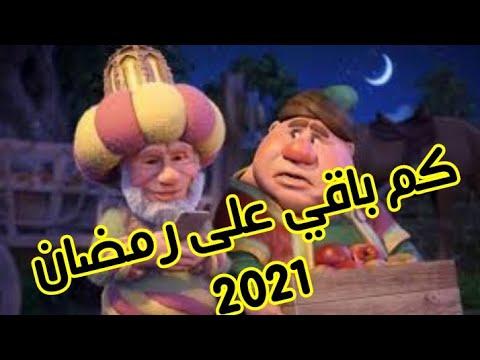 كم باقي على رمضان 2021 العد 13