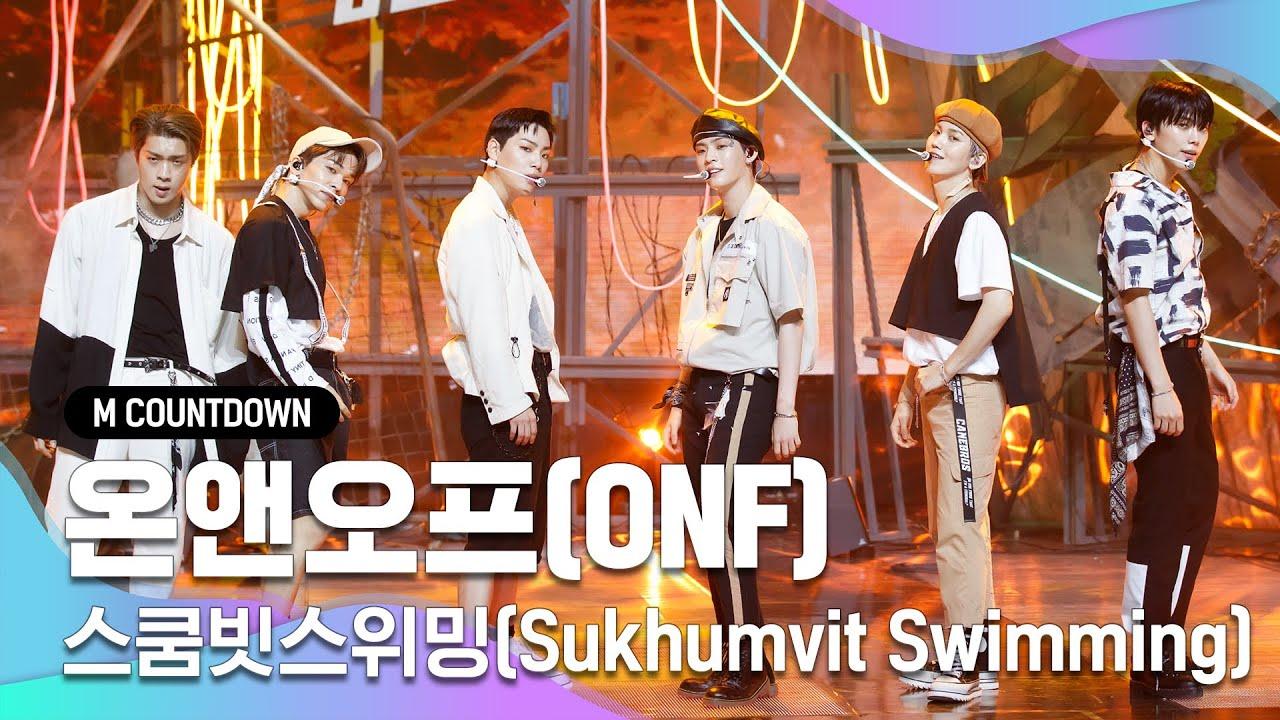 '최초 공개' 믿보듣돌 '온앤오프'의 '스쿰빗스위밍(Sukhumvit Swimming)' 무대