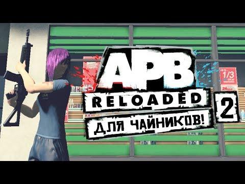 APB Reloaded Для Чайников! #2 Патрулирование