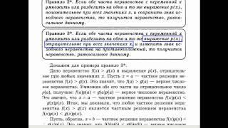 Алгебра 9 класс Мордкович (видеокурс)