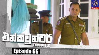 Encounter - එන්කවුන්ටර් | Episode 66 | 17 - 08 - 2021 | Siyatha TV Thumbnail