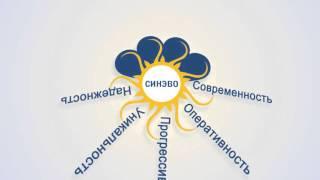 Синэво. Анимированный логотип