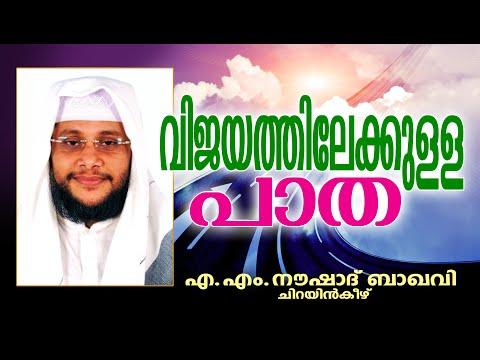 വിജയത്തിലേക്കുള്ള പാത || Noushad Baqavi 2016 New Speech || Latest Islamic Speech In Malayalam