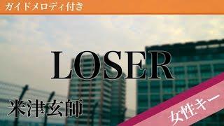 【女性キー(+5)】LOSER / 米津玄師【カラオケ・ガイドメロディ付】