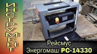 рейсмус Энергомаш PC 14330