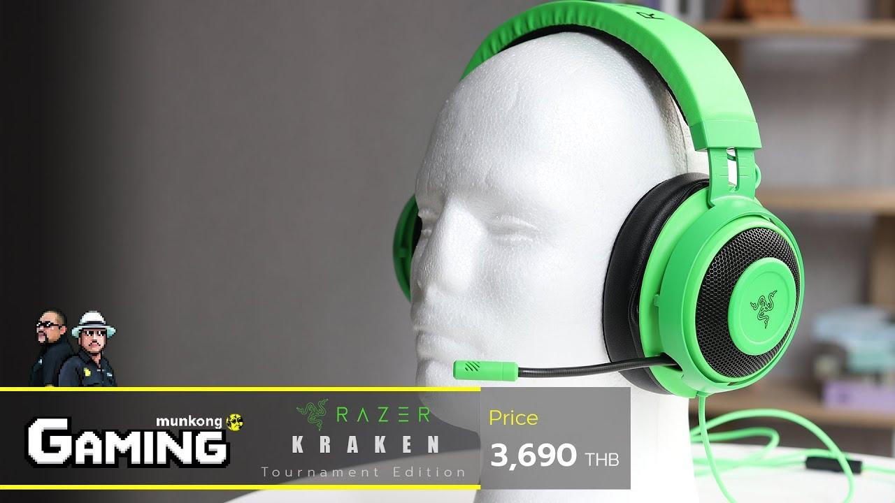 มั่นคงเกมมิ่ง EP.02 : Razer Kraken Tournament Edition