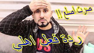 مقلب صرت اصلع!! ردة فعل ابو الجود باسم عالم ميرا 😱