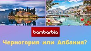 Черногория или Албания какую страну выбрать для отдыха TraveLunch в прямом эфире на BamBarBia TV