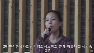 2016년 한국사회 안전범죄정보학회춘계 학술대회 2부