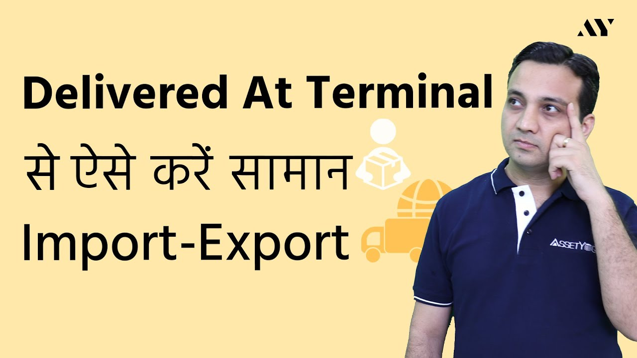 Delivered At Terminal (DAT) - Incoterm Explained in Hindi ...