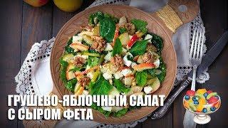 Грушево-яблочный салат с сыром фета — видео рецепт