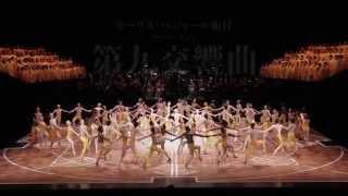 「第九」バレエ動画で味わう肉体美、そして人類の歓喜!