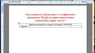 Как написать объявление в программе Word с телефонами, которые напечатаны перпендикулярно тексту?(Как написать объявление в программе Word с телефонами, которые напечатаны перпендикулярно тексту?, 2015-04-08T14:27:43.000Z)
