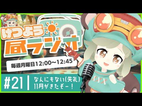 LIVE|11月さんこんにちは!【げつよう昼ラジオ】