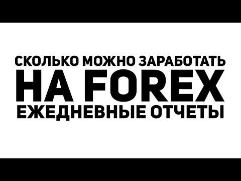 Сколько можно заработать на форекс? Парный трейдинг на форекс