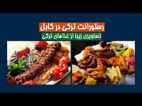 رستورانت ترکی در کابل - Turkish Restaurant in Kabul