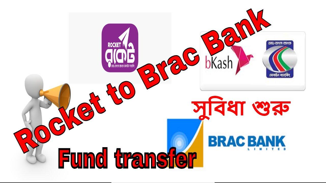 Rocket to brac bank bKash fund transfer রকেট থেকে ব্র্যাক টাকা ট্রান্সফার  করুন