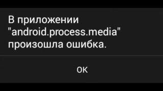 видео В приложении Android Process Media произошла ошибка – способы решения