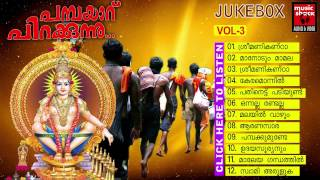 Ayyappa Devotional Songs Malayalam | Pambayaru Pirakkunnu Vol 3 | Audio Jukebox