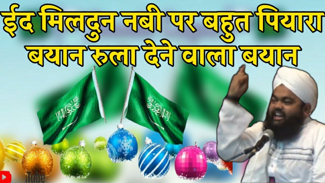 Download Sayyed Aminul Qadri Ka Eid Miladun Nabi Par Bohat Hi Piyara Bayan ,Rula dene wala Bayan Sunlo