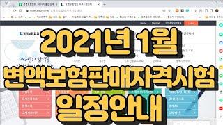 2021년1월변액보험판매자격시험일정안내 - w에셋(더블…