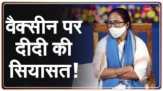 Kiska Bengal: Vaccine पर Politics करके जुटाएंगे Votes? | Mamata Banerjee | TMC on COVID-19 Vaccine