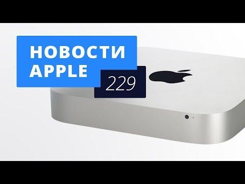 Новости Apple, 229 выпуск: Mac Mini и бюджетный iPhone X