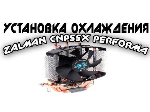 Установка охлаждения на процессор (Zalman CNPS5X Performa)