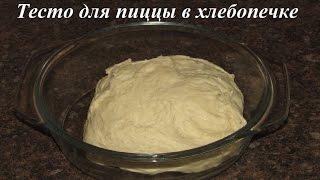 Тесто для пиццы как в пиццерии.The recipe for pizza dough in the bread machine