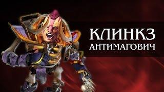 Клинкз Антимагович - Debility Draft