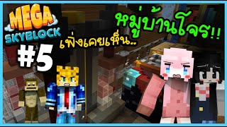 เพิ่งเคยเห็น ... หมู่บ้านโจร!? ในมายคราฟล่าสุด (Minecraft Mega skyblock) #5