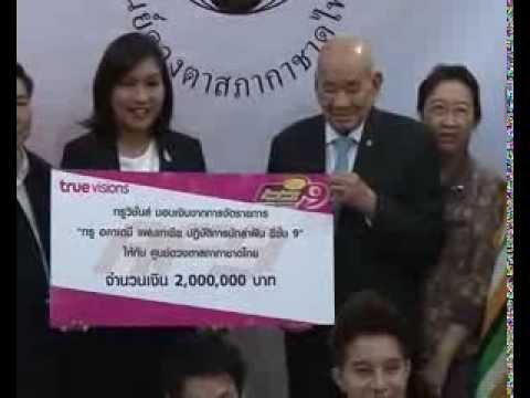 บ.ทรู มอบเงินให้ศูนย์ดวงตาสภากาชาดไทย นำไปช่วยเหลือผู้ป่วยโรคกระจกตาพิการ