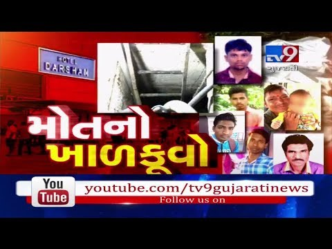7 suffocate to death during drainage cleaning in #Vadodara's Darshan hotel.#Gujarat #Tv9News