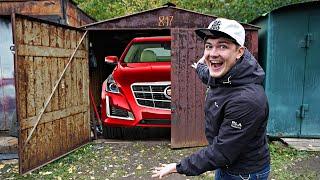 Купили на аукционе ржавый гараж за 80 тысяч рублей, а там куча техники...