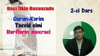 Hacı İlkin Həsənzadə Quran Dərsi (2) Təcvid -hərflərin məxrəci